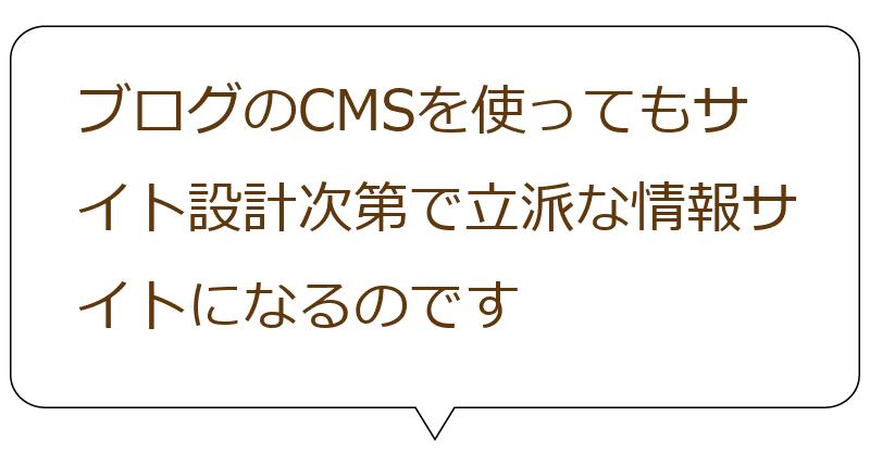 ブログのCMSを使ってもサイト設計次第で立派な情報サイトになるのです